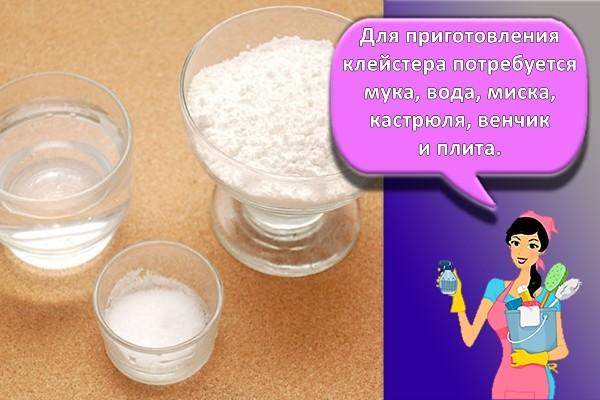 ингредиенты для клейстера