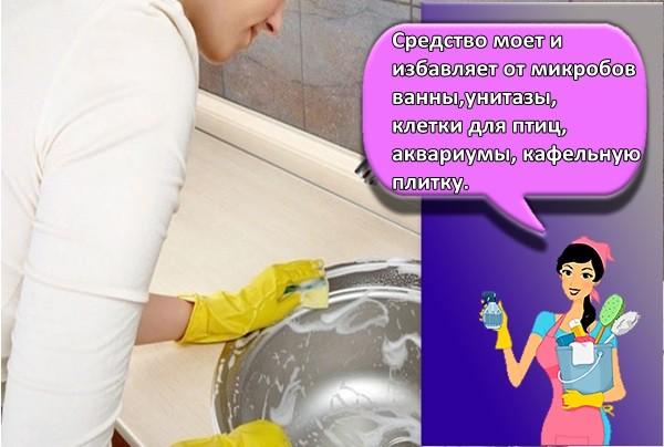уборка в ваннной