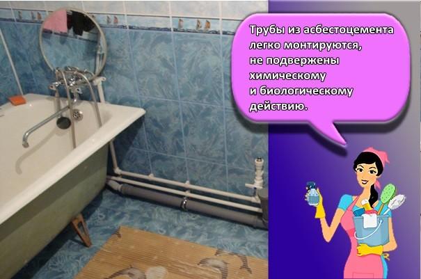 трубы для ванной