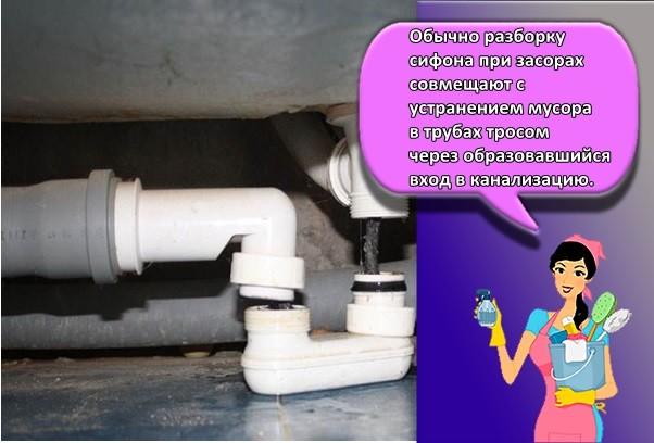 сифон под ванной