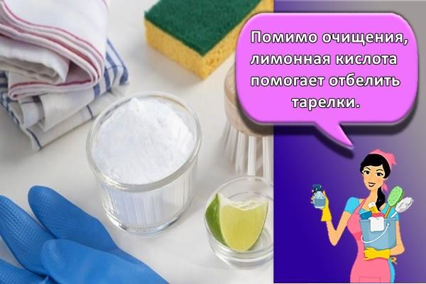 Помимо очищения, лимонная кислота помогает отбелить тарелки.