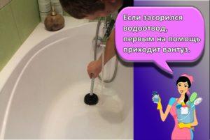 Как быстро устранить засор в ванной, очистка препаратами и подручными средствами