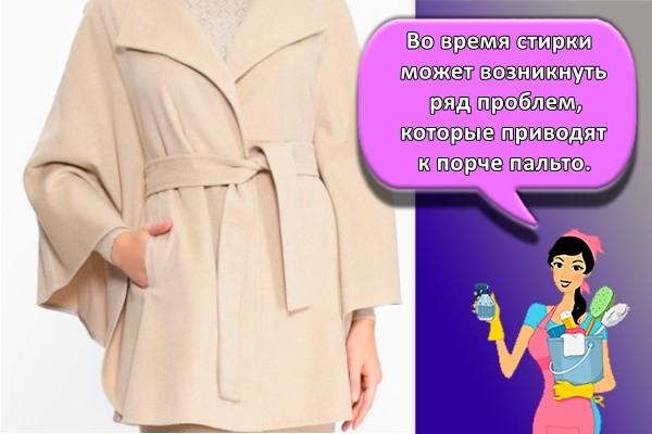 Во время стирки может возникнуть ряд проблем, которые приводят к порче пальто.