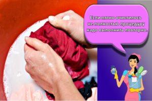 ТОП 10 средств, как и чем отстирать пятна черемухи с одежды в домашних условиях