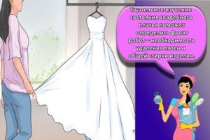 Как в домашних условиях постирать свадебное платье, правила и лучшие средства