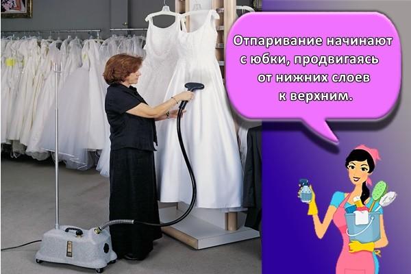 Отпаривание начинают с юбки, продвигаясь от нижних слоев к верхним. Отпаривание начинают с юбки, продвигаясь от нижних слоев к верхним.
