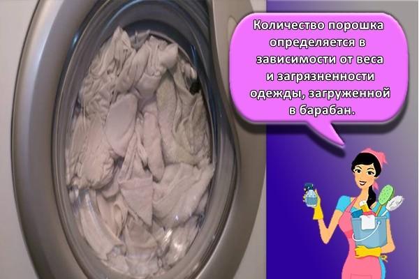 Количество порошка определяется в зависимости от веса и загрязненности одежды, загруженной в барабан.