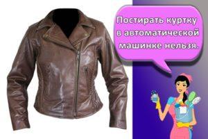 Как и чем почистить кожаную куртку в домашних условиях