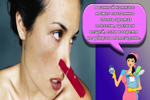 В ванной комнате может постоянно стоять аромат плесени, грязных вещей, если вовремя не убирать помещение.