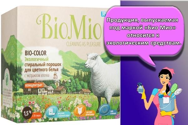 Продукция, выпускаемая под маркой «Био Мио» относится к экологическим средствам.