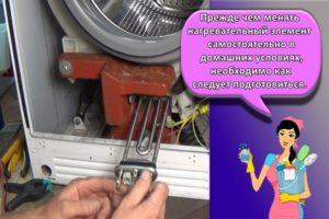 Как достать, снять и заменить тэн на разных моделях стиральных машин