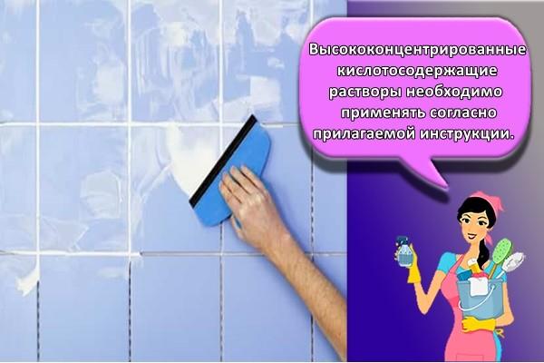 Высококонцентрированные кислотосодержащие растворы необходимо применять согласно прилагаемой инструкции.