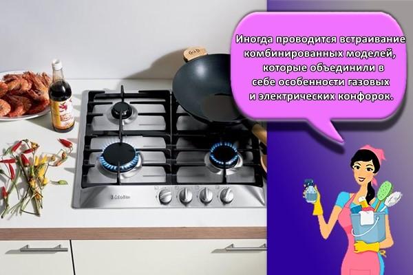 Иногда проводится встраивание комбинированных моделей, которые объединили в себе особенности газовых и электрических конфорок.