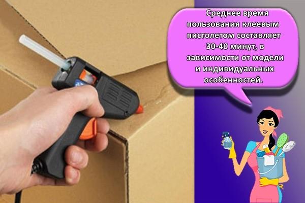 Среднее время пользования клеевым пистолетом составляет 30-40 минут, в зависимости от модели и индивидуальных особенностей