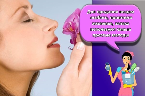 приятный аромат