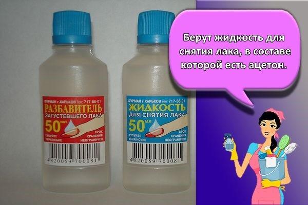 жидкость для снятия
