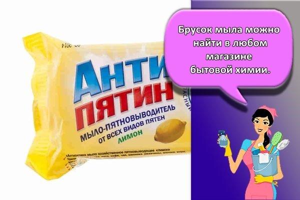 антипятин мыло