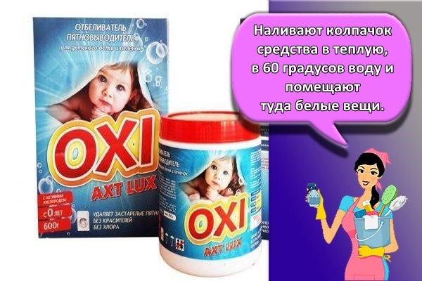 средство окси