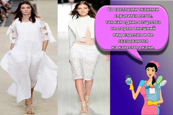 белые ткани