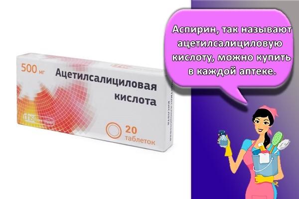 Аспирин, так называют ацетилсалициловую кислоту, можно купить в каждой аптеке