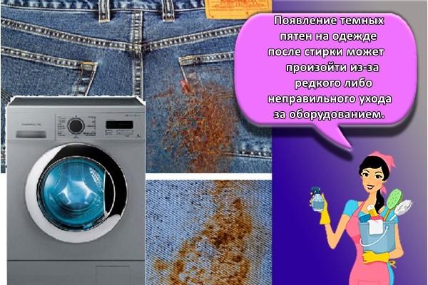 Появление темных пятен на одежде после стирки может произойти из-за редкого либо неправильного ухода за оборудованием