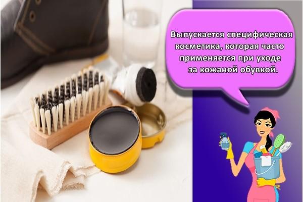 Выпускается специфическая косметика, которая часто применяется при уходе за кожаной обувкой.