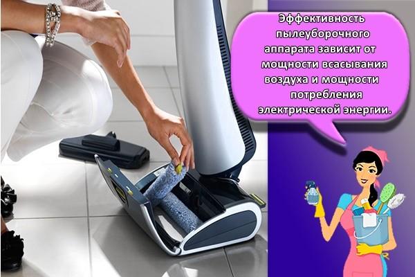 Эффективность пылеуборочного аппарата зависит от мощности всасывания воздуха и мощности потребления электрической энергии.