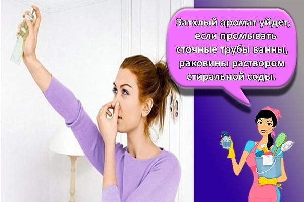 Затхлый аромат уйдет, если промывать сточные трубы ванны, раковины раствором стиральной соды.