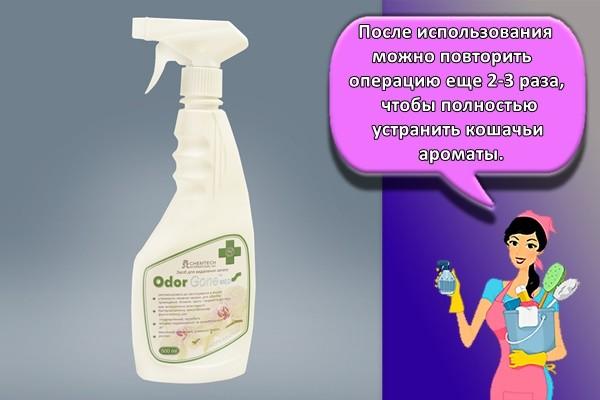 После использования можно повторить операцию еще 2-3 раза, чтобы полностью устранить кошачьи ароматы.