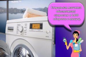 Описание классов отжима стиральных машин, какой лучше по эффективности