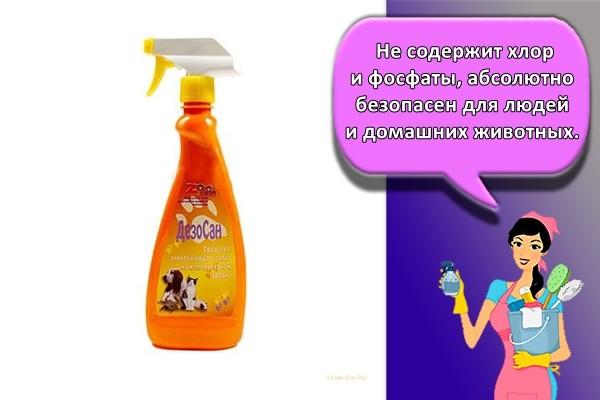 Не содержит хлор и фосфаты, абсолютно безопасен для людей и домашних животных.