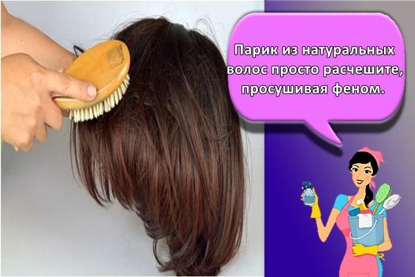 Парик из натуральных волос просто расчешите, просушивая феном