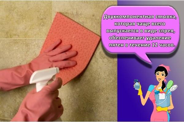 Двухкомпонентная смывка, которая чаще всего выпускается в виде спрея, обеспечивает удаление пятен в течение 12 часов