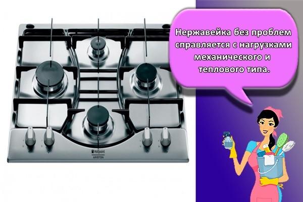 Нержавейка без проблем справляется с нагрузками механического и теплового типа.