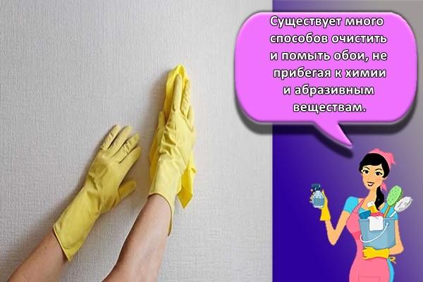 Существует много способов очистить и помыть обои, не прибегая к химии и абразивным веществам