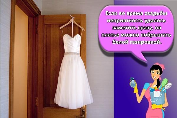 Если во время свадьбы неприятность удалось заметить сразу, на платье можно побрызгать белой газировкой