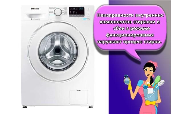 Неисправности внутренних компонентов стиралки и сбои в режиме функционирования нарушают процесс стирки.