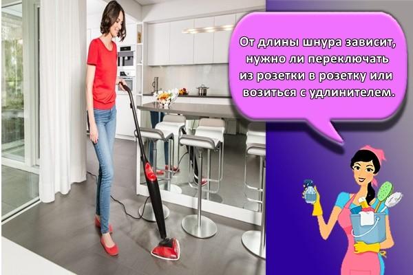 От длины шнура зависит, нужно ли переключать из розетки в розетку или возиться с удлинителем.