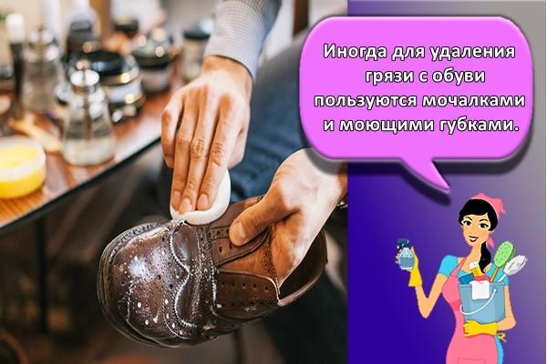 Иногда для удаления грязи с обуви пользуются мочалками и моющими губками.