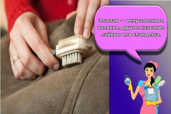 Эластан — искусственное волокно, другое название лайкры или спандекса