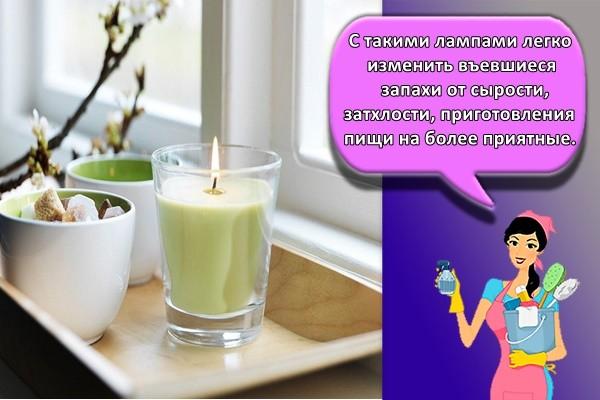 С такими лампами легко изменить въевшиеся запахи от сырости, затхлости, приготовления пищи на более приятные.