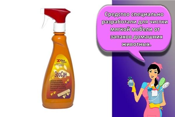 Средство специально разработали для чистки мягкой мебели от запахов домашних животных.