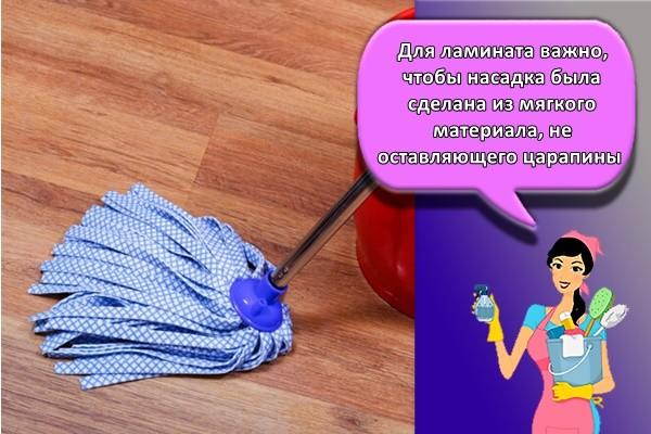 Для ламината важно, чтобы насадка была сделана из мягкого материала, не оставляющего царапины