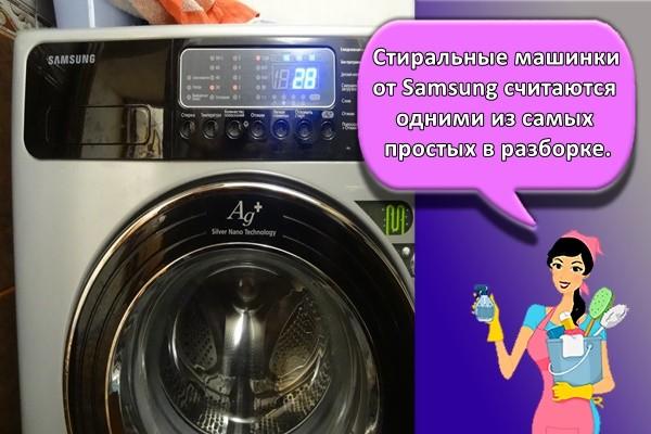 Стиральные машинки от Samsung считаются одними из самых простых в разборке.