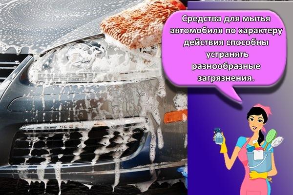 шампунь для автомобиля