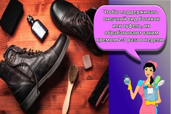 Чтобы поддерживать внешний вид ботинок или туфель, их обрабатывают таким кремом 2-3 раза в неделю.