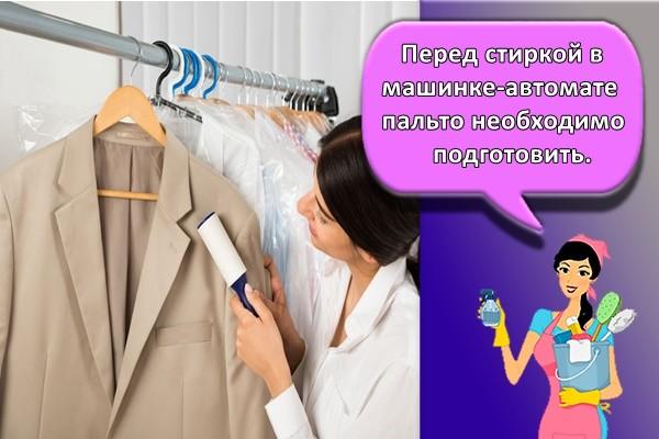 Перед стиркой в машинке-автомате пальто необходимо подготовить.