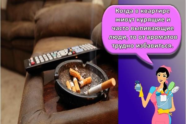 Когда в квартире живут курящие и часто выпивающие люди, то от ароматов трудно избавиться.