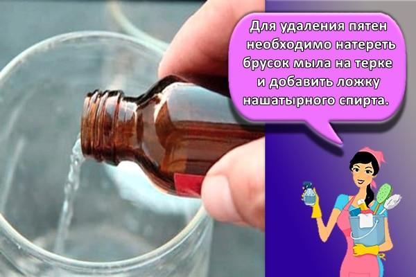 Для удаления пятен необходимо натереть брусок мыла на терке и добавить ложку нашатырного спирта.