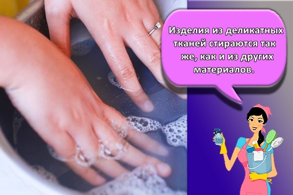 Изделия из деликатных тканей стираются так же, как и из других материалов.